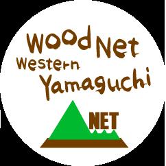 ウッドネット西部やまぐち協同組合