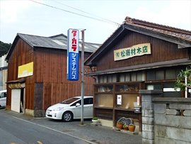 松嵜材木店
